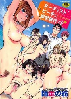 Nudist Beach ni Syuugaku Ryokoude!!